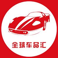全球车品汇