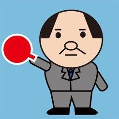 加油大叔乒乓球