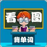 小學生看圖背單詞