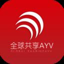 全球共享AYV