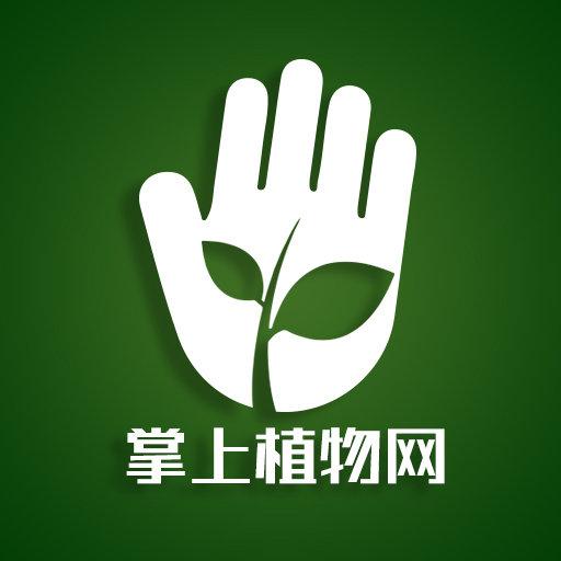 掌上植物网