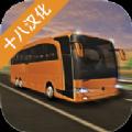 中國長途巴士模擬器