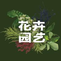 花卉園藝百科