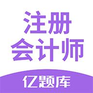 注册会计师亿题库