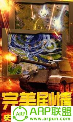 红警无限火力