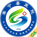 壽寧縣醫院OA