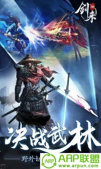 青云传之剑来
