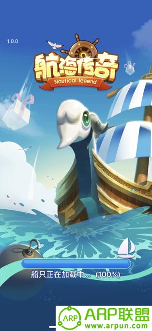 航海传奇合成版