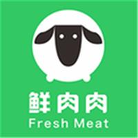鲜肉肉商户