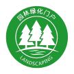 园林绿化门户