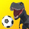 恐龍足球3D