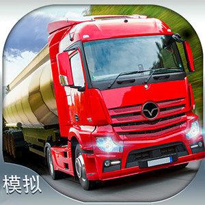 模擬卡車漂移