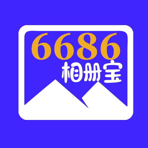 6686相冊寶