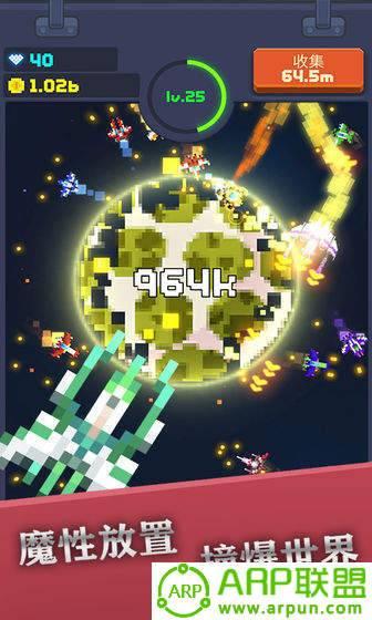 像素大轰炸
