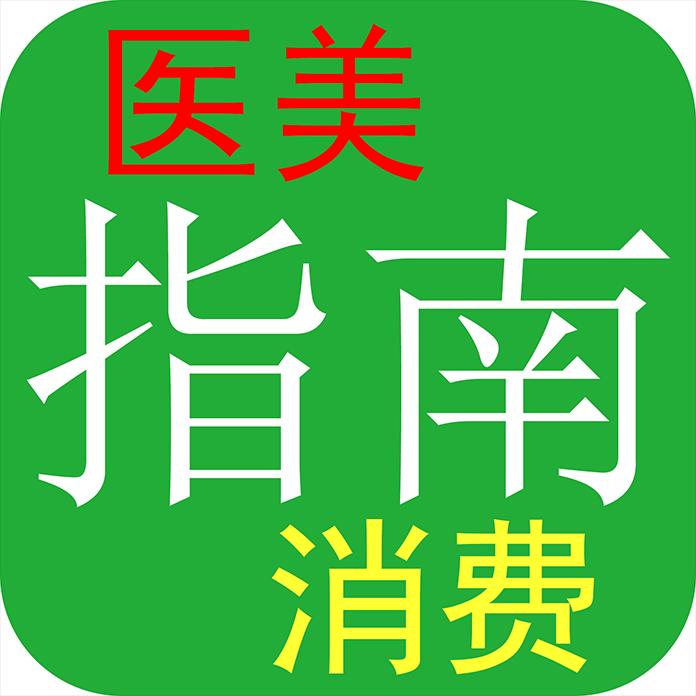 杨承禹医美消费指南