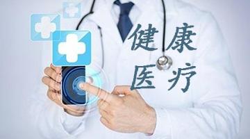 健康医疗软件