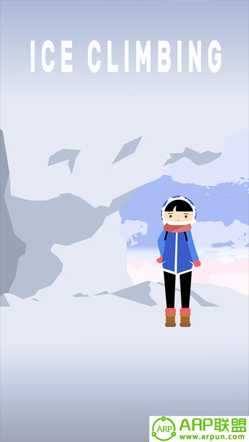 攀冰无穷无尽