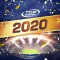 顶级足球队2020