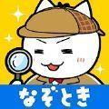 白猫侦探事务所