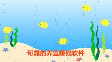 养鱼赚钱软件