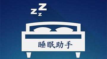 睡眠助手软件
