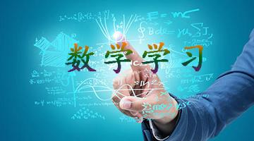 数学学习软件
