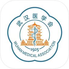 武汉医学会