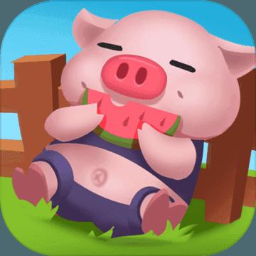 开心养猪联盟
