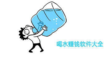喝水賺錢軟件