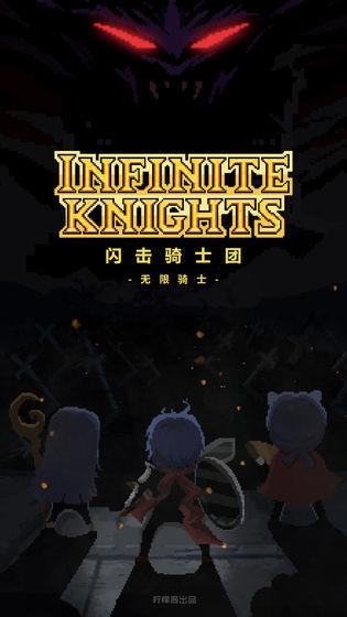 闪击骑士团:无限骑士