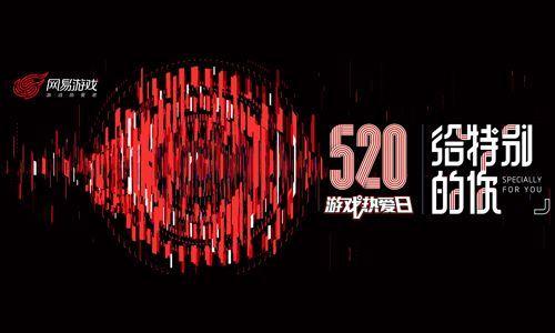 网易520手游