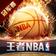 王者NBA冠军赛