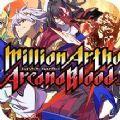 百万亚瑟王神秘之血