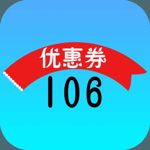 106优惠券