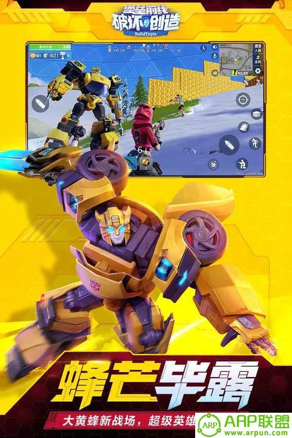 堡垒前线破坏与创造大黄蜂