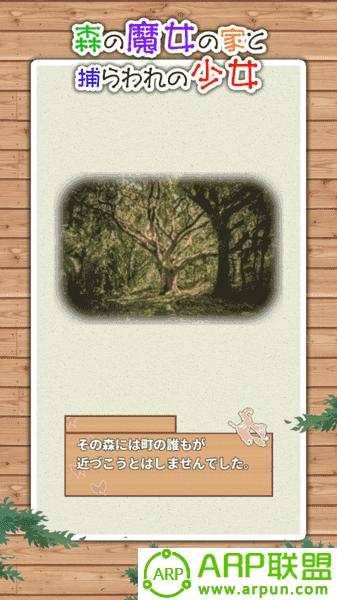 森林魔女之家与被抓的少女