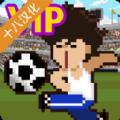 足球明星經理VIP