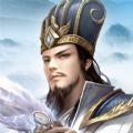 智謀三國之最強王者