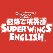 超級飛俠英語