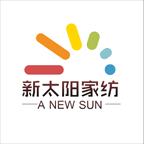 新太陽家紡