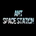 ant空间站
