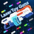 激光玩具枪