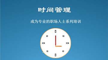 時間管理軟件哪個好
