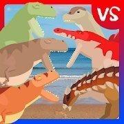 霸王龙与恐龙搏斗