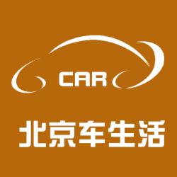 北京车生活