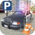 警車停泊模擬器2020