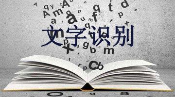 文字識別軟件