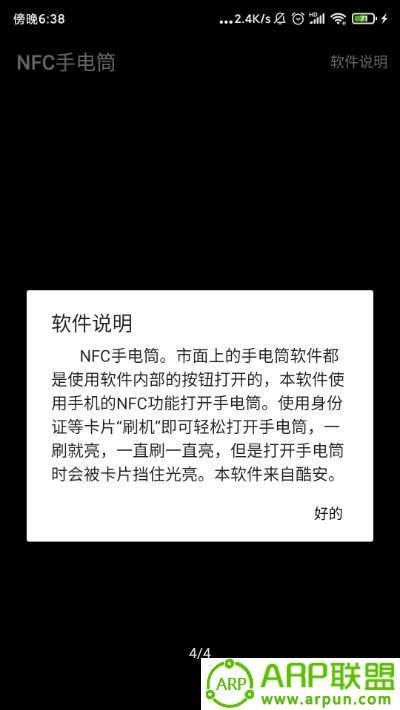 NFC手电筒