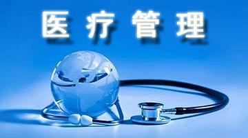 醫療管理軟件