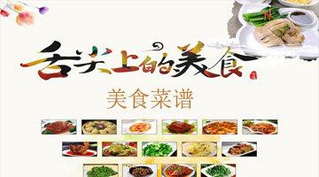 美食菜谱软件